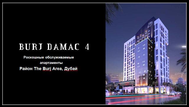 Роскошные обслуживаемые апартаменты  Район The Burj Area, Дубай